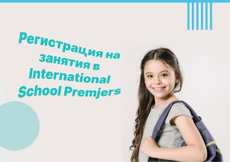 Регистрация на занятия в International School Premjers
