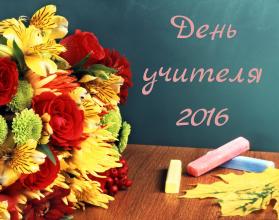 Приближается День учителя
