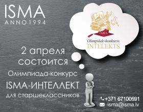Олимпиада по информатике ISMA-Интеллект