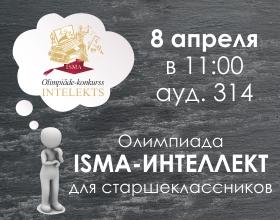 Олимпиада-конкурс ISMA-Интеллект
