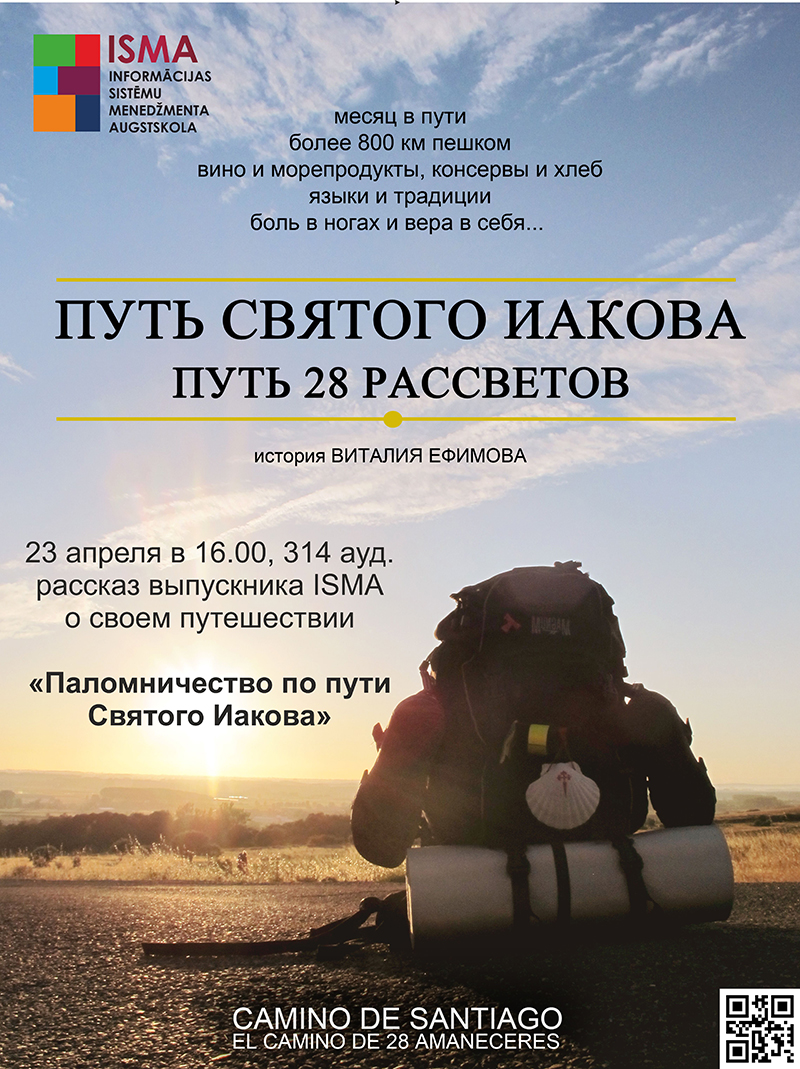 Выпускник ISMA Виталий Ефимов о своем паломничесте по пути Святого…