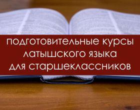 Подготовительные курсы латышского языка для старшеклассников