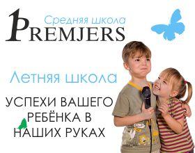 Летняя школа для дошкольников и младших школьников