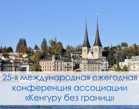 25-я международная ежегодная конференция ассоциации «Кенгуру без границ»