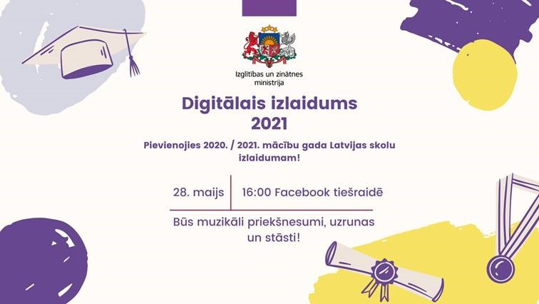 Дигитальный выпускной 2021